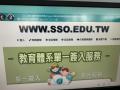 1100122109年度教育體系單一簽入服務彰化縣推廣研習-遊戲式學習PaGamO