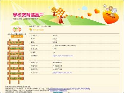 http://www.edusave.edu.tw/school/school_index.aspx?school_sn=1423
