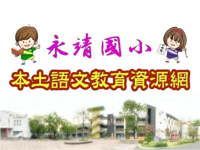 https://sites.google.com/yces.chc.edu.tw/native-language-education