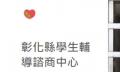 彰化縣學生輔導諮商中心 Changhua Student Guidance & Counseling Center